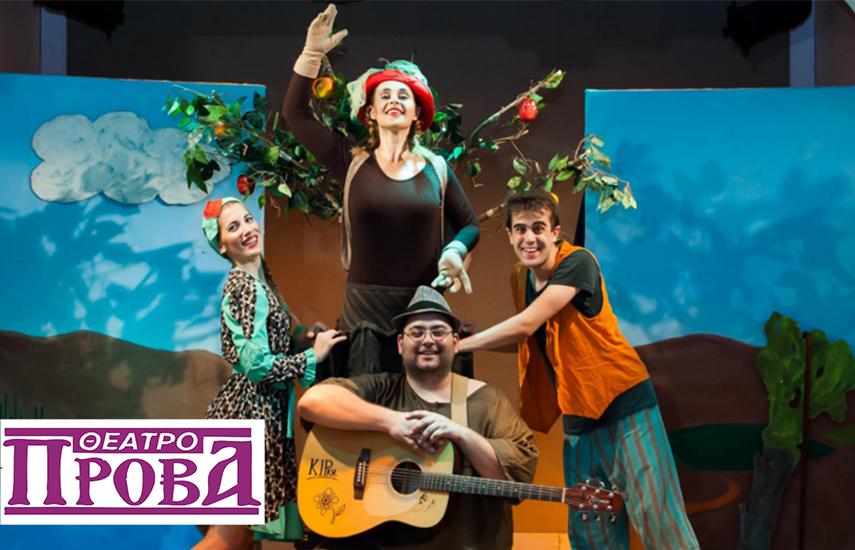 5€ από 10€ για είσοδο στην παιδική θεατρική παράσταση ''Η Μηλιά που Όλο Γελά & το Μυστικό της Φιλίας'' στο θέατρο Πρόβα