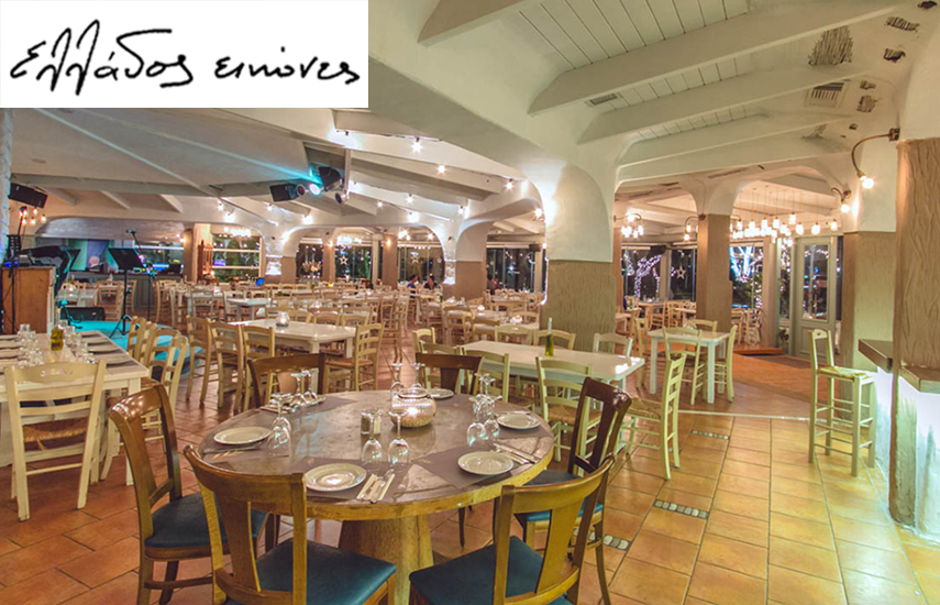 24,90€ από 40€ για menu 2 ατόμων, με ελεύθερη επιλογή από τoν κατάλογο, στο πασίγνωστo μεζεδοπωλείο ''Ελλάδος Εικόνες'' στην παραλία του Άλιμου εικόνα