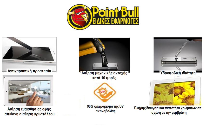 Από 9,7€ για πλήρη Αντιχαρακτική Προστασία 9H σε Smartphones & Tablets, με Γραπτή Εγγύηση, από την Paintbull Protec στην Καλλιθέα. Δυνατότητα εφαρμογής της υπηρεσίας στο χώρο σας!