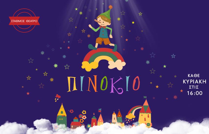 4€ από 8€ για είσοδο στην αριστουργηματική παιδική διαδραστική παράσταση ''Πινόκιο'', στο θέατρο Σταθμός στο Μεταξουργείο εικόνα