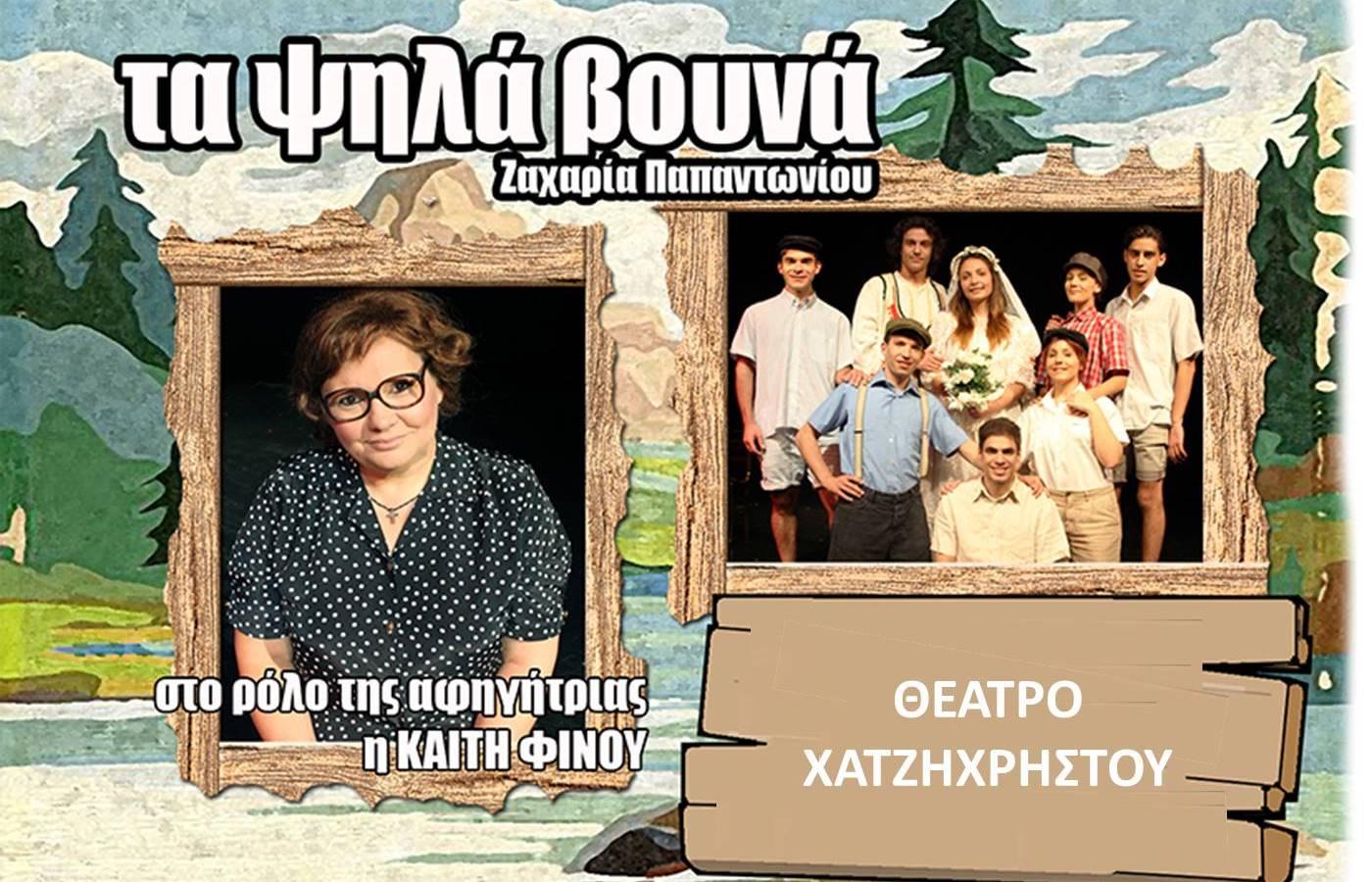 5€ από 12€ για είσοδο στην παιδική θεατρική παράσταση ''Τα Ψηλά Βουνά'', το αθάνατο αριστούργημα του Ζ.Παπαντωνίου, στο θέατρο Χατζηχρήστος