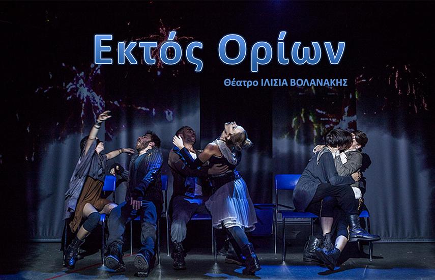 6€ από 12€ για είσοδο 1 ατόμου στη συναρπαστική τρισδιάστατη παράσταση του Δ.Κουρούμπαλη ''Εκτός Ορίων'', στο Ιλίσια Βολανάκης