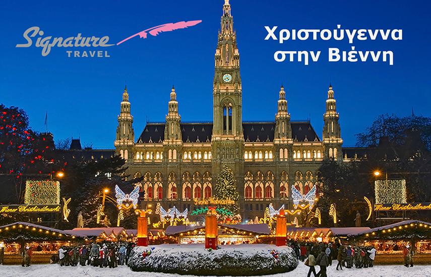 ΧΡΙΣΤΟΥΓΕΝΝΑ στην Βιεννη με »Signature Travel»: Απο 650€ για 6 μερες σε Ξενοδοχειο 4* η 5*, Πρωινο, Μεταφορες, Ξεναγηση, Φορους