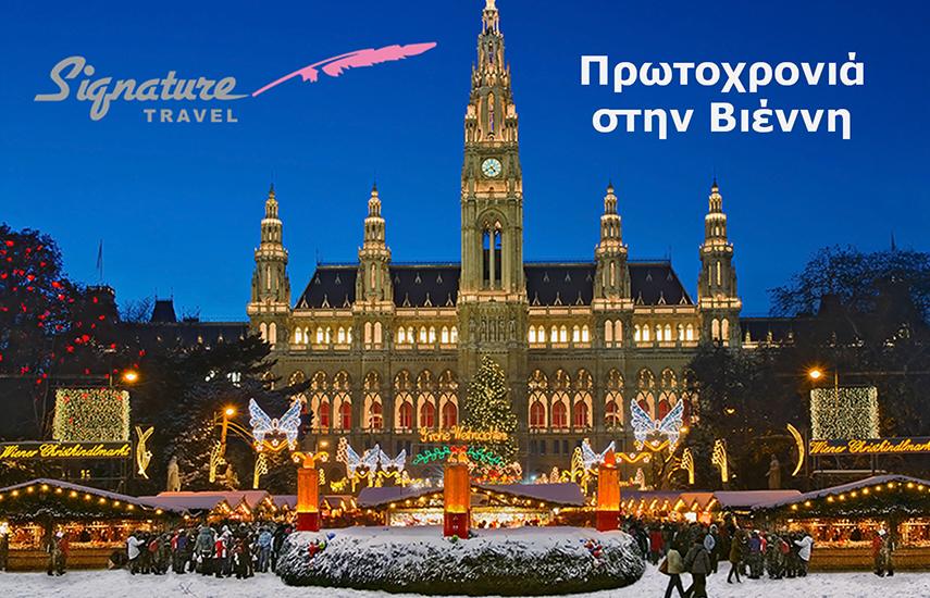 ΠΡΩΤΟΧΡΟΝΙΑ στην Βιεννη με »Signature Travel»: 569€ απο 799€ για 4 μερες σε Ξενοδοχειο 4*, Πρωινο, Μεταφορες, Ξεναγηση, Φορους