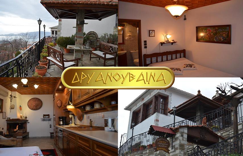 Πορταρια Πηλιου: 149€ απο 330€ για 2ημερη αποδραση εως 6 ατομων, με Πρωινο, Τζακι & θεα στον Παγασητικο κολπο, στην παραδοσιακη villa »Δρυανουβαινα»