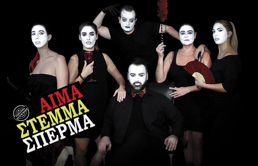 5€ από 10€ για είσοδο στη σουρεαλιστική μαύρη κωμωδία ''Αίμα Στέμμα Σπέρμα'', βασισμένη σε αληθινή ιστορία, στο Θέατρο Λύχνος Τέχνης και Πολιτισμού στο Γκάζι εικόνα