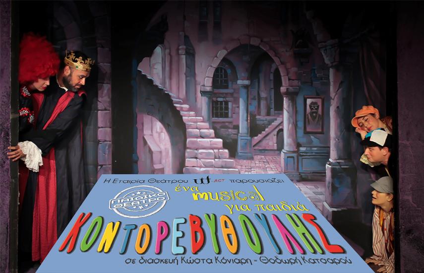 5€ από 10€ για είσοδο στο μουσικοχορευτικό υπερθέαμα ''ΚΟΝΤΟΡΕΒΥΘΟΥΛΗΣ ... ένα musical για παιδιά'' στο θέατρο Λύχνος Τέχνης και Πολιτισμού στο Γκάζι