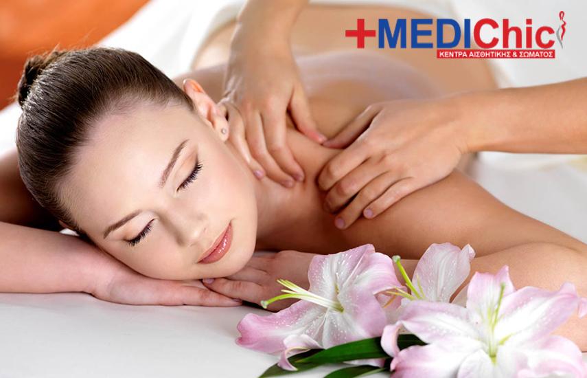 9,9€ από 30€ για Full Body Massage επιλογής σας (Antistress-Detox, Λεμφικό, Χαλαρωτικό) διάρκειας 45', στα ''MEDIChic'' σε Γλυφάδα & Άγιο Δημήτριο