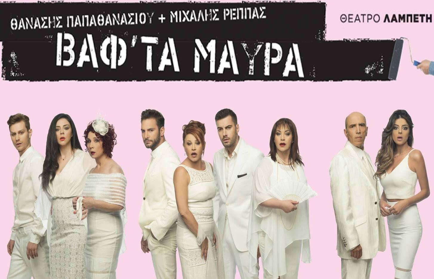 25€ από 40€ για είσοδο 2 ατόμων στη νεα κωμωδία των Ρέππα-Παπαθανασίου ''Βάφ' τα Μαύρα'', με τους Γ.Τσιμιτσέλη, Ν.Βλαβιανού, Ε.Ζησάκη κα, στο θέατρο Λαμπέτη