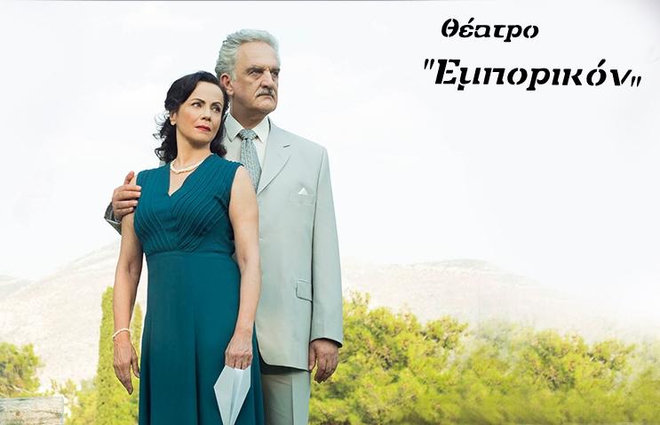 25€ από 40€ για είσοδο 2 ατόμων στο αριστούργημα του Άρθουρ Μίλλερ ''Ήταν όλοι τους παιδιά μου'', με τους Δ.Καταλειφό, Αλ.Σακελλαροπούλου κα, στο θέατρο Εμπορικόν