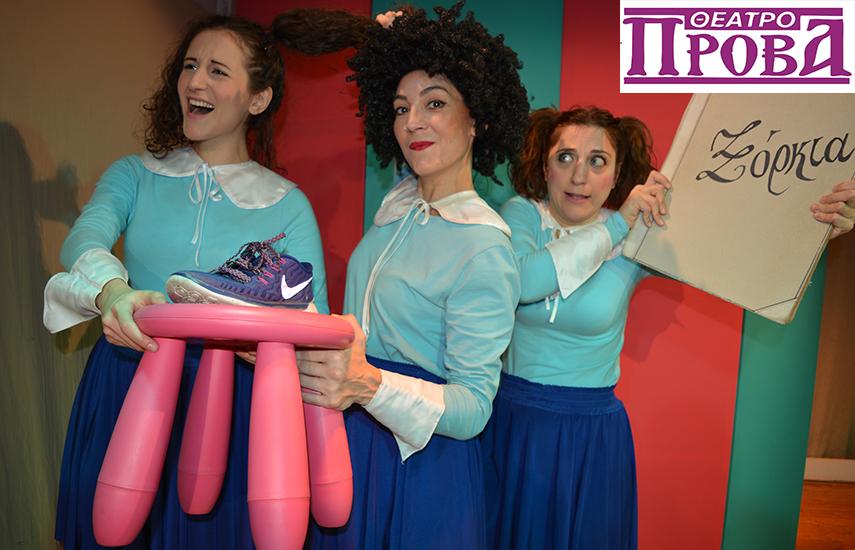 5€ από 10€ για είσοδο στην παιδική θεατρική παράσταση ''Μαθητευόμενοι Μάγοι'', 2ος χρόνος επιτυχίας,στο θέατρο Πρόβα