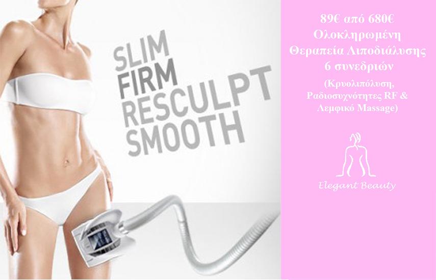 89€ από 680€ για Ολοκληρωμένη Θεραπεία Λιποδιάλυσης, σε 6 συνεδρίες (Κρυολιπόλυση, Ραδιοσυχνότητες RF & Λεμφικό Massage) στο κέντρο ομορφιάς ''Elegant Beauty'' στην Ν.Ιωνία