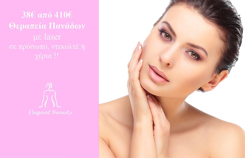 38€ από 410€ Ολοκληρωμένη Θεραπεία Πανάδων με LASER σε πρόσωπο ή ντεκολτέ ή χέρια, στο κέντρο ομορφιάς ''Elegant Beauty'' στην Ν.Ιωνία εικόνα
