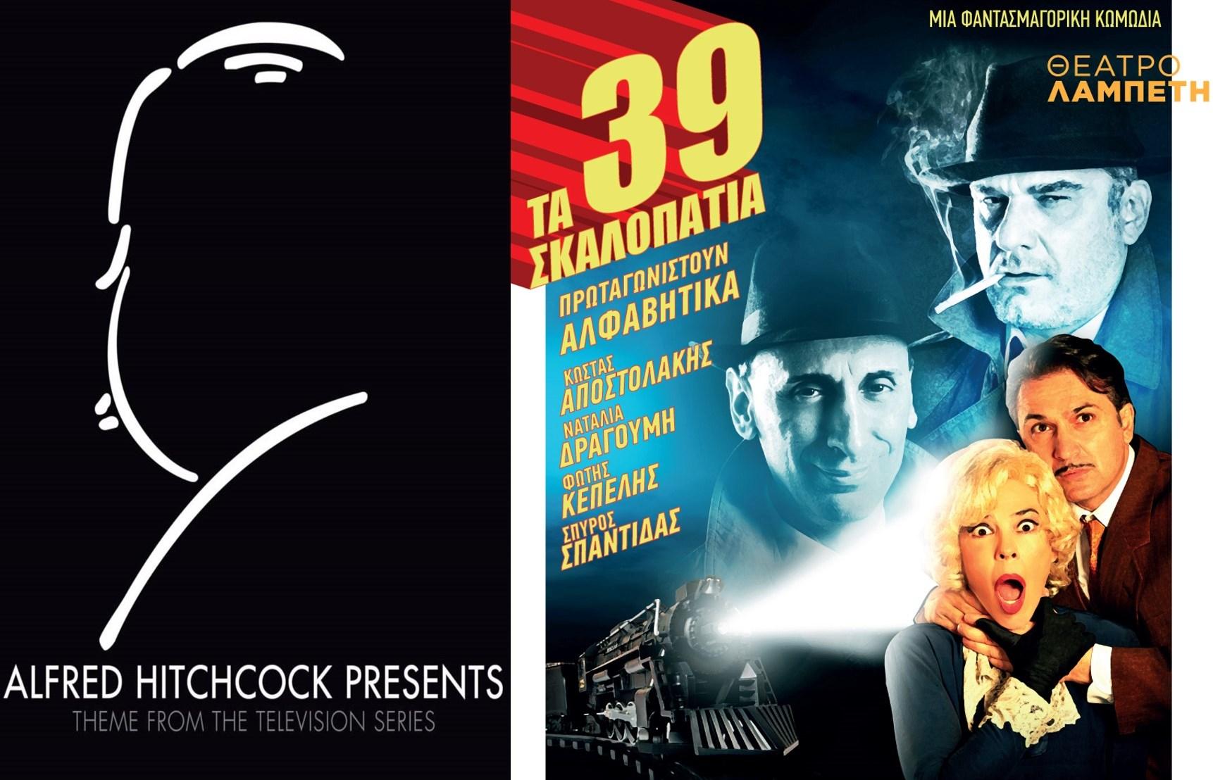 22€ από 32€ για είσοδο 2 ατόμων στα ''39 Σκαλοπάτια'', το βραβευμένο αριστούργημα του Al.Hitchcock, ένα παραλήρημα δράσης, μουσικής, ήχων & φωτισμού, στο θέατρο Λαμπέτη