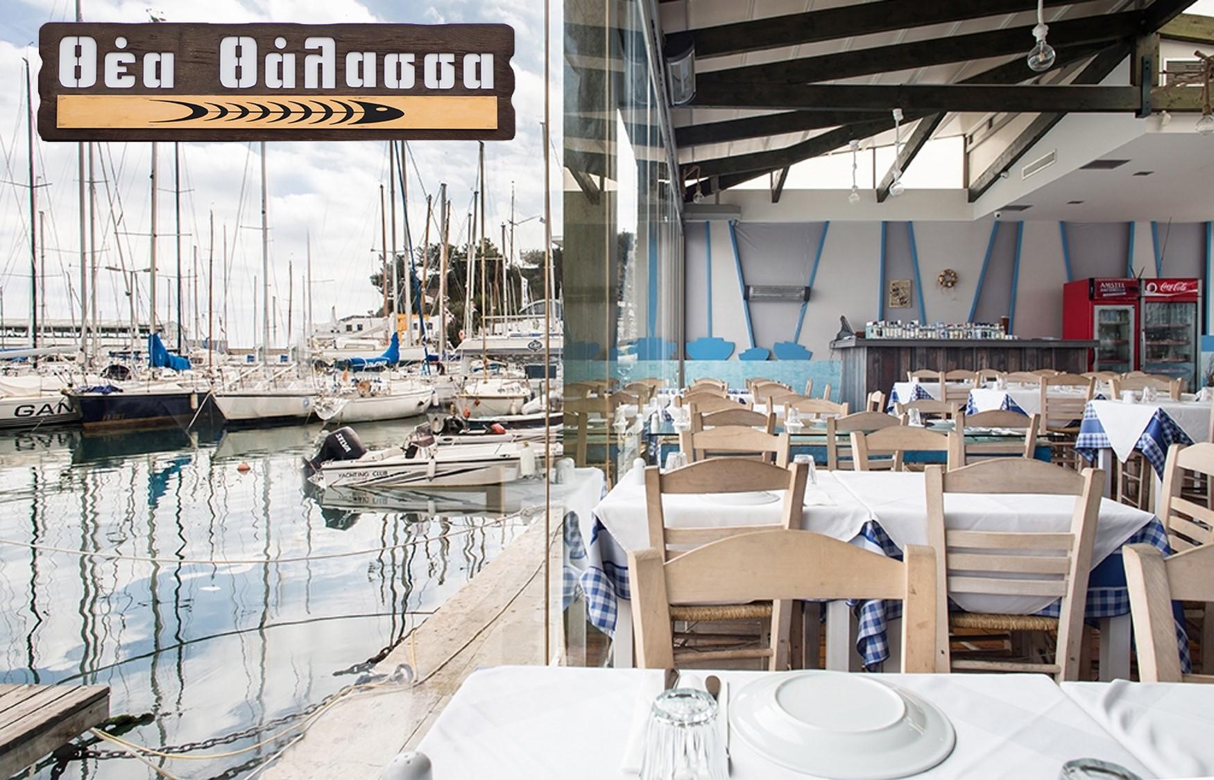19,9€ από 55€ για πλήρες menu 2 ατόμων στο ''Θέα Θάλασσα'', την πασίγνωστη ψαροταβέρνα του Μικρολίμανου, σε ένα σκηνικό που θυμίζει νησί με μοναδική θέα προς το λιμανάκι και τα ιστιοπλοϊκά εικόνα