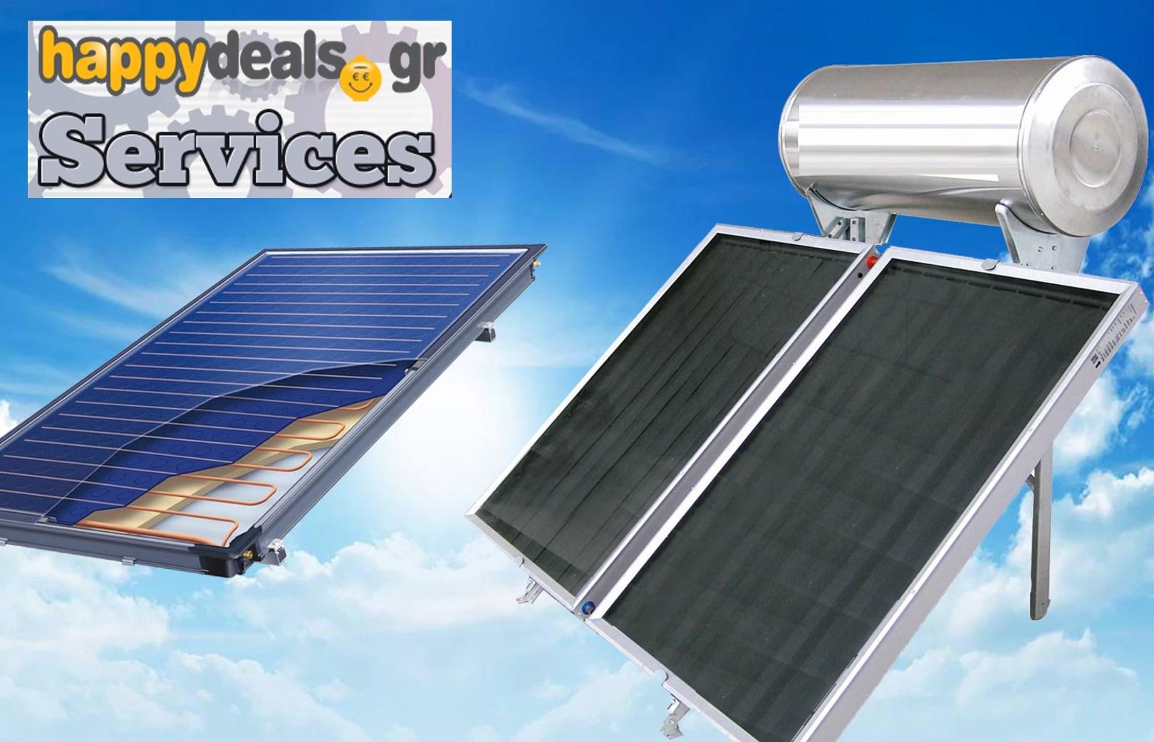 29€ από 80€ για Συντήρηση & Καθαρισμό Αλάτων Ηλιακού Θερμοσίφωνα ή Κεραμοσκεπής, με την εγγύηση του ''Happydeals Services''. Η καλύτερη τιμή της αγοράς, χωρίς μεσάζοντες & κρυφές χρεώσεις!