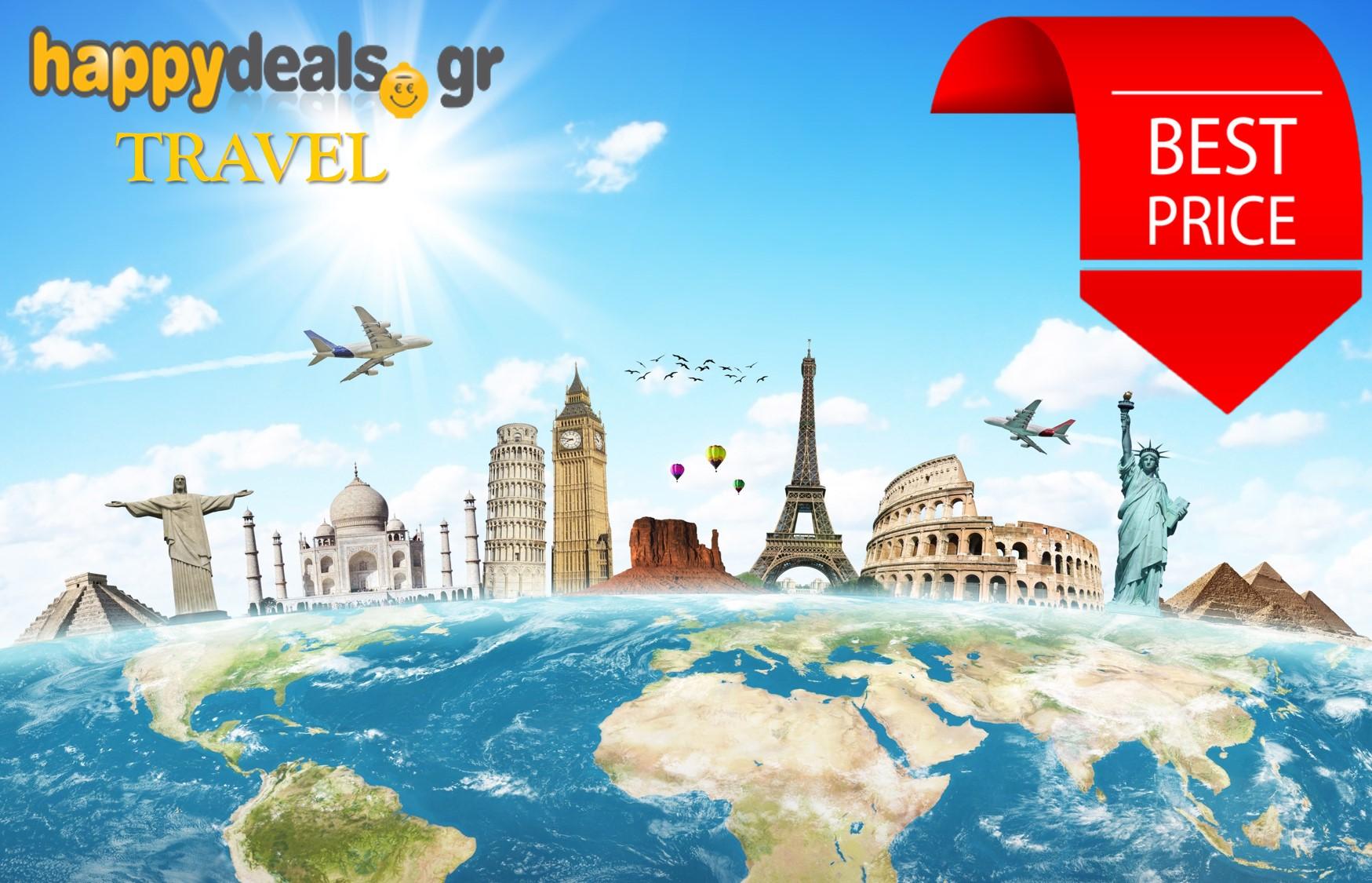 Ταξίδι σε ΟΠΟΙΟΔΗΠΟΤΕ Προορισμό και Ξενοδοχείο στην Ελλάδα & τον Κόσμο, με την εγγύηση του Happytravel.gr, στην καλύτερη τιμή της αγοράς!