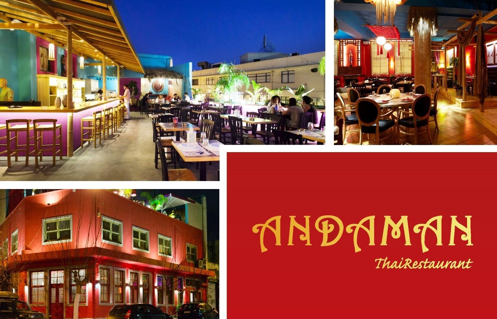 14,90€ από 30€ για πλήρες menu 2 ατόμων, ελεύθερη επιλογή, στη διάσημη ταράτσα του βραβευμένου Thai Bar Restaurant ''Andaman'' στα Κάτω Πετράλωνα.