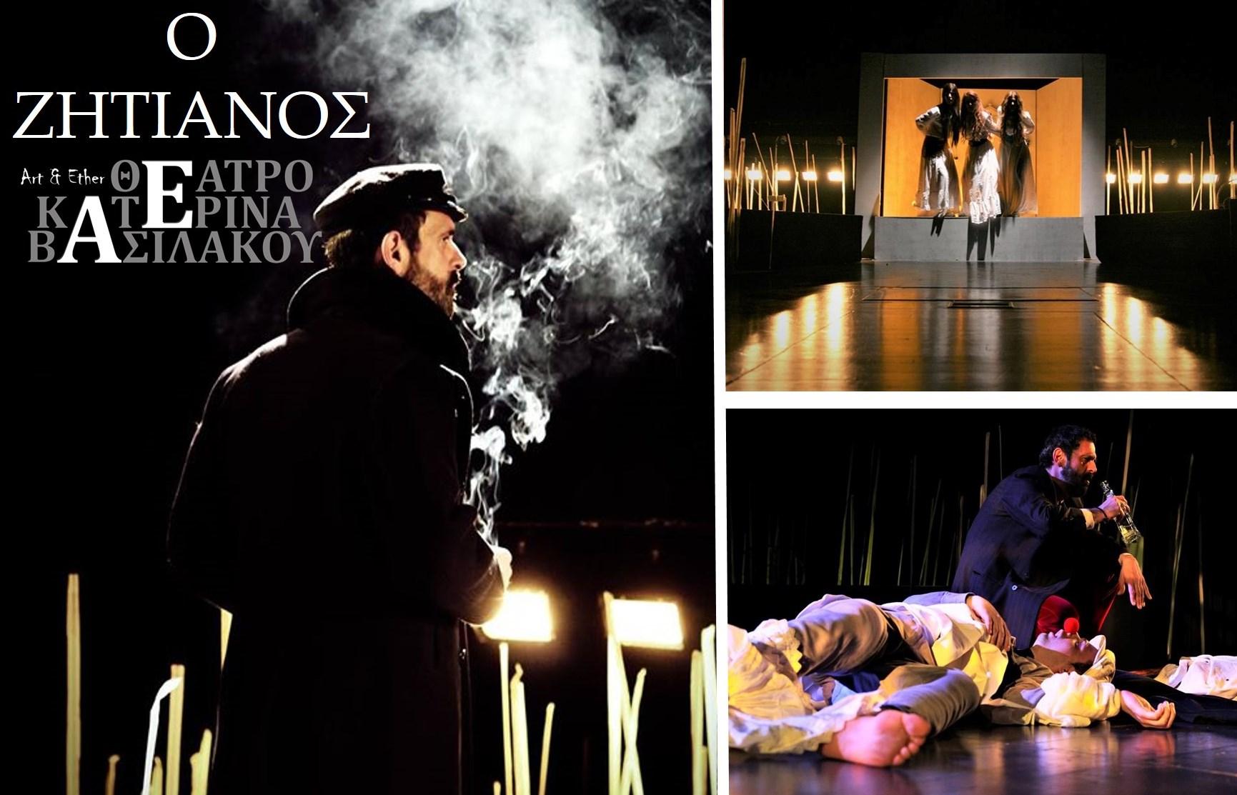 16€ από 30€ για είσοδο 2 ατόμων στο αριστούργημα του Ανδρέα Καρκαβίτσα ''Ο Ζητιάνος'' στο θέατρο Κατερίνα Βασιλάκου. Για 4 μόνο παραστάσεις! εικόνα