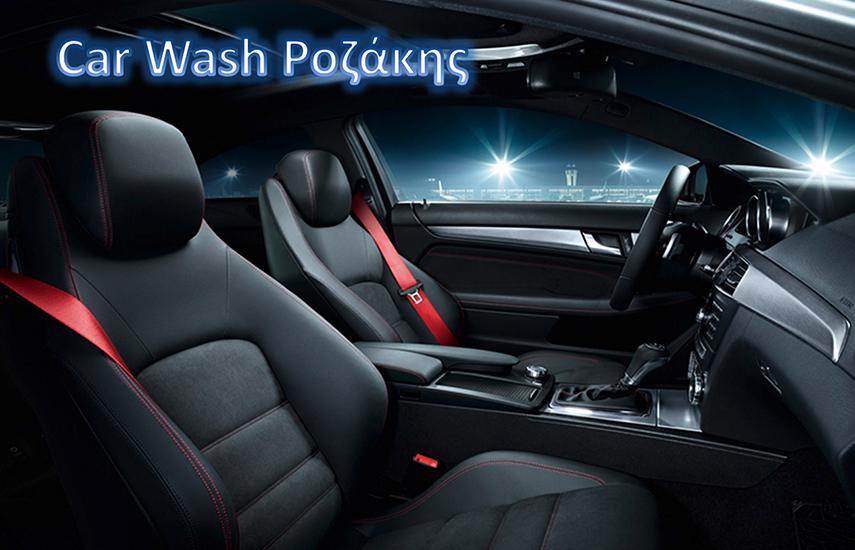 25€ από 100€ για Βιολογικό Καθαρισμό αυτοκινήτου & Καθαρισμό του Air Condition, στο ''Car Wash Ροζάκης'' στις Αχαρνές εικόνα