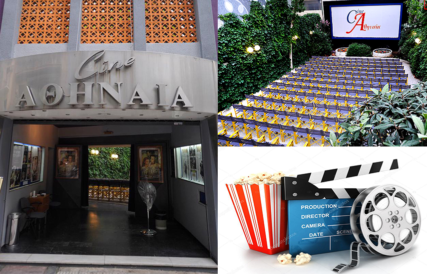 4€ από 8€ για είσοδο 1 ατόμου στον Θερινό Κινηματογράφο ''Αθηναία'' στο Κολωνάκι, ένα από τα πιο Θρυλικά Σινεμά της Αθήνας εικόνα