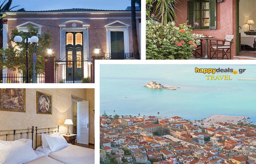 Διακοπές στο ΝΑΥΠΛΙΟ: 83€ για 3ήμερη απόδραση, με Πρωινό, στο αρχοντικό ''Nafsimedon Hotel'' στο κέντρο της πόλης εικόνα