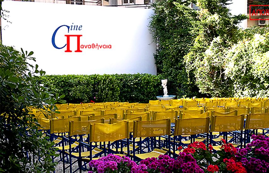 4€ από 8€ για είσοδο 1 ατόμου στον Θερινό Κινηματογράφο ''Παναθήναια'' στην Λ.Αλεξάνδρας, ένα από τα πιο γνωστά Σινεμά της Αθήνας! Επιλέξτε όποια ταινία θέλετε, όποια ώρα θέλετε! εικόνα