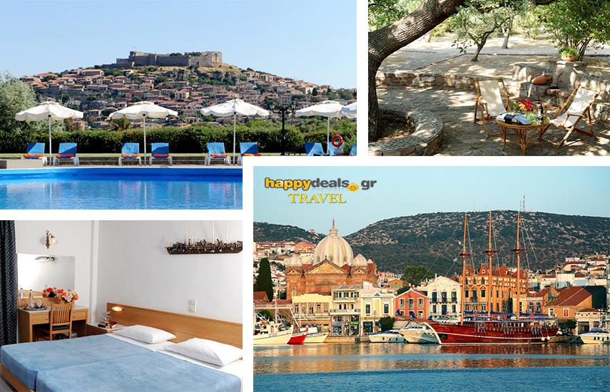 Διακοπές στη ΛΕΣΒΟ: Από 108€ για 5ήμερη απόδραση, με Πρωινό, στο ιδανικό ''Delfinia Hotel & Bungalows'', με μοναδική θέα προς τη θάλασσα & το Μόλυβο εικόνα