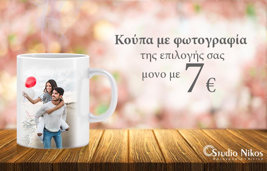 Aπό 7€ για Μαγική Κούπα Καφέ με Εκτύπωση Φωτογραφίας, που εμφανίζει την φωτογραφίας σας αφού τη γεμίσετε, από το ''Studio Nikos''