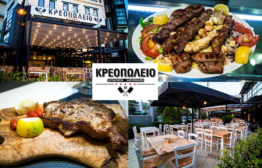 -50% για πλήρες menu 2 ατόμων στο ολοκαίνουργιο Grill Restaurant