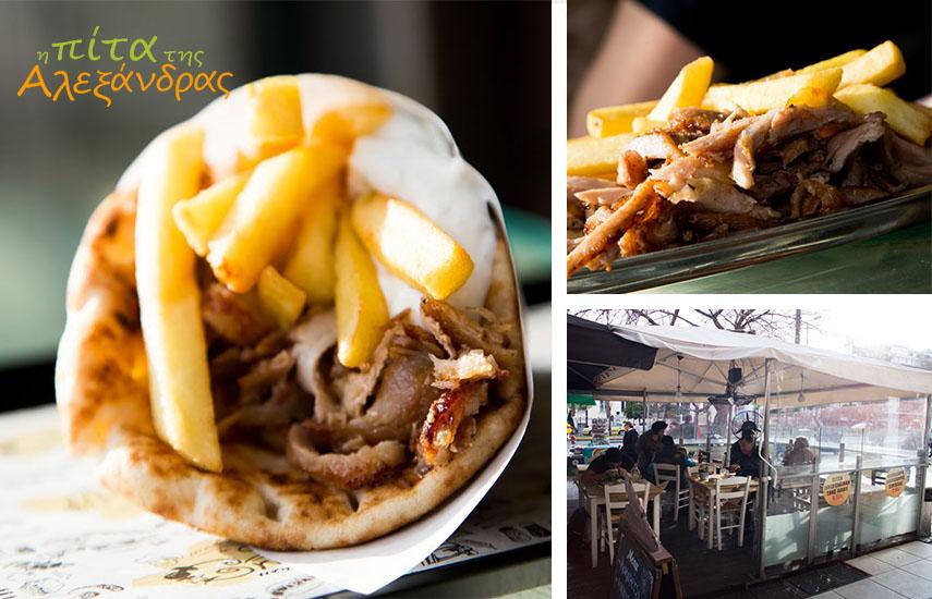 5€ απο 10€ για menu 2 ατομων (dine in η delivery), ελευθερη επιλογη, στο ψητοπωλειο »Η Πιτα της Αλεξανδρας» στους Αμπελοκηπους