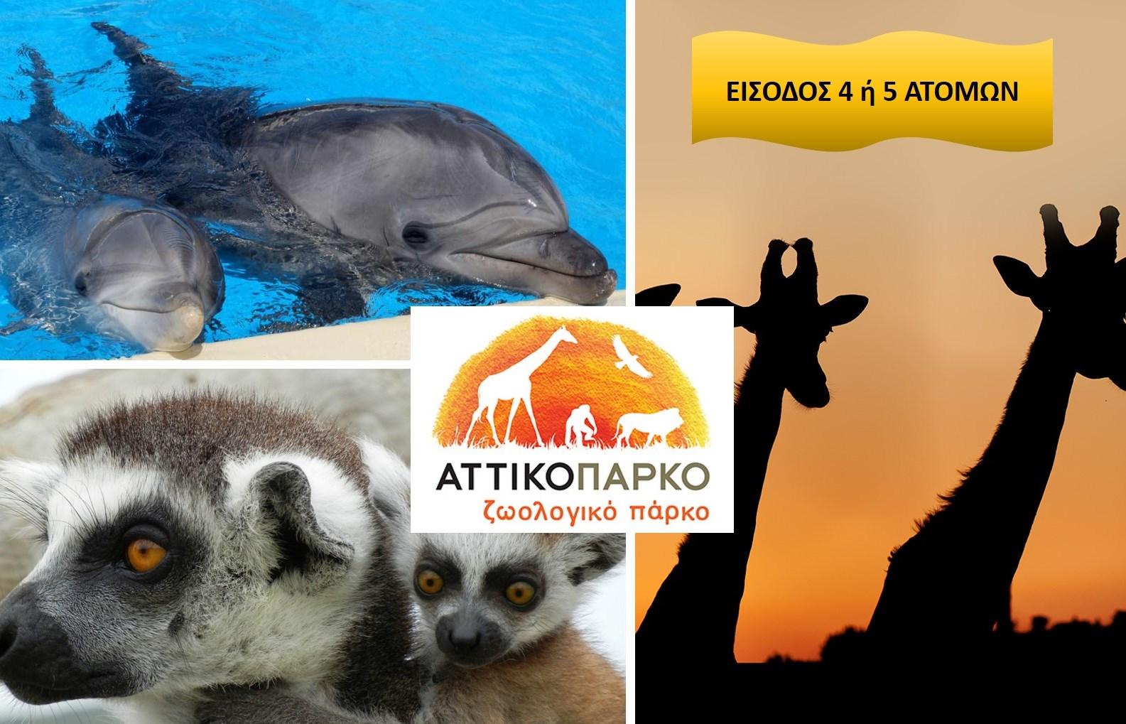Από 48€ για Είσοδο 2 Γονέων & 2 ή 3 παιδιών σε Πάρκο, Δελφίνια & Ταΐσματα ζώων, στο ''Αττικό Ζωολογικό Πάρκο'' στα Σπάτα εικόνα