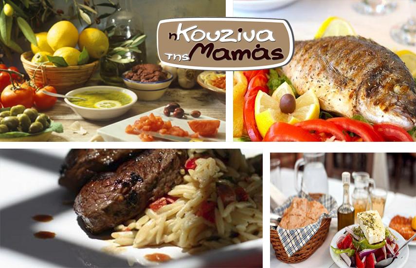 -50% για menu 2 ατόμων, με ελεύθερη επιλογή (dine in ή delivery), στην αυθεντική ''Κουζίνα της Μαμάς'' στους Αμπελόκηπους εικόνα