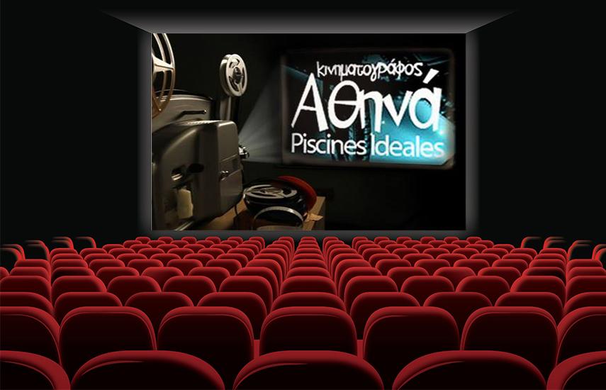 3,5€ από 7€ για είσοδο 1 ατόμου στον Κινηματογράφο ''Cine Athina Piscines Ideales'', στο Χαλάνδρι εικόνα