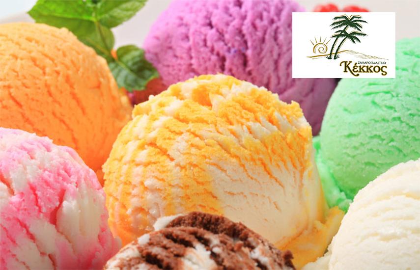 7€ από 15€ για 1kg Φρέσκο Χειροποίητο Παγωτό χύμα, επιλογή από 10 γεύσεις, στο ζαχαροπλαστείο ''Κέκκος'' στο Παγκράτι εικόνα