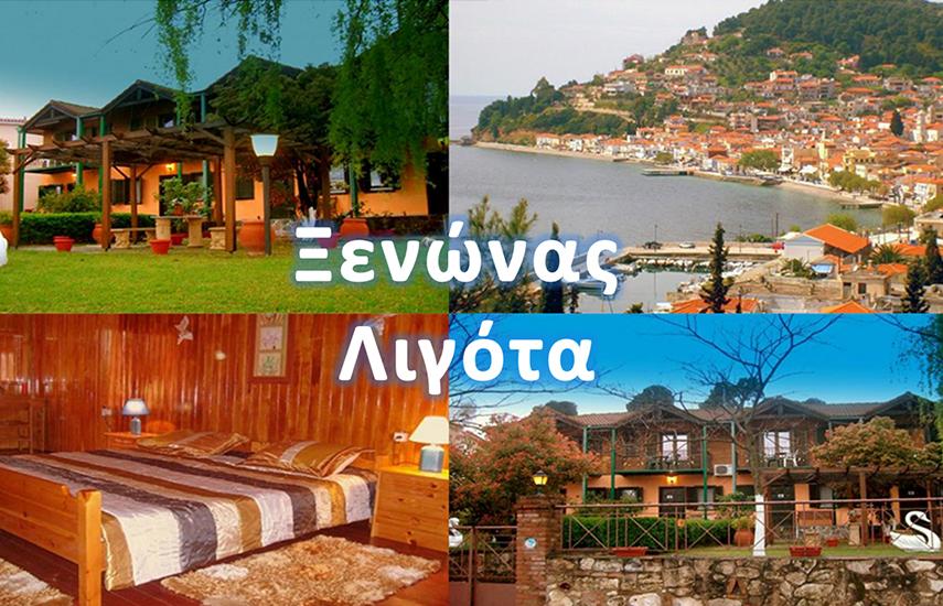 Βόρεια Εύβοια: 129€ για 3ήμερη απόδραση 2 ατόμων, σε Μεζονέτα 70τμ, Early Check in & Late Check out, στον ξενώνα ''Λιγότα