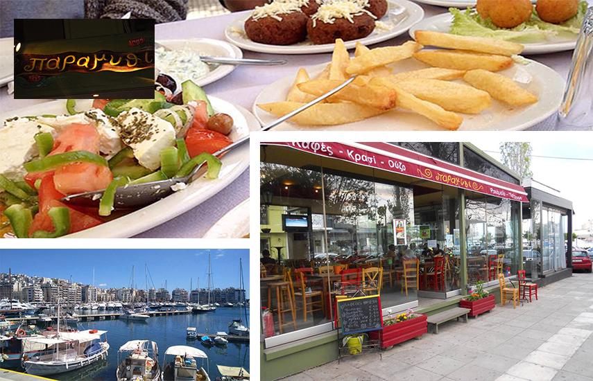 15€ από 30€ για πλήρες menu 2 ατόμων, στο δημοφιλές μεζεδοπωλείο ''Παραμύθι'', στην Μαρίνα Ζέας στον Πειραιά εικόνα
