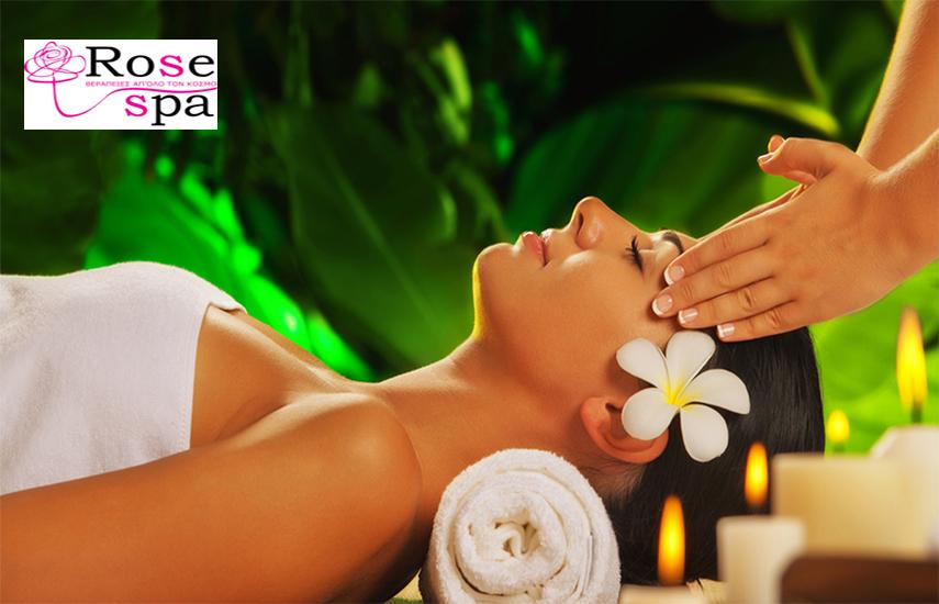 Aπό 27€ για Exclusive Therapy Package 90', για Εσάς ή με το Ταίρι σας (Μassage, Ρεφλεξολογία, Αjuverda) στο κέντρο μασάζ & ευεξίας ''Rose Spa'' στους Αμπελόκηπους εικόνα
