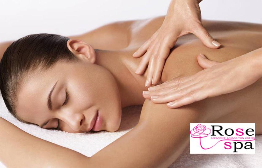 Από 18€ για Full Body Relaxing Massage 60', για Εσάς ή με το Ταίρι σας, στο κέντρο μασάζ & ευεξίας ''Rose Spa'' στους Αμπελόκηπους εικόνα