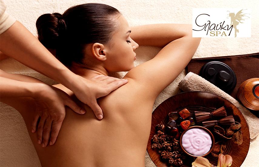 24€ από 90€ για Full Body Χαλαρωτικό Μασάζ & Ινδικό Μασάζ κεφαλής για απόλυτη χαλάρωση & ευεξία, στο Γλαύκη Spa στο Παλαιό Φάληρο