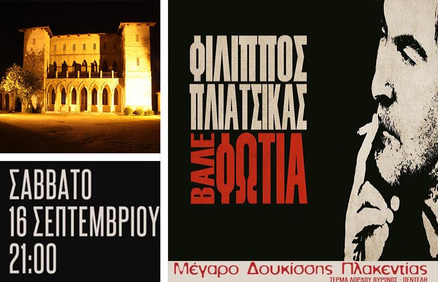 10€ από 15€ για είσοδο στην μεγάλη συναυλία του Φίλιππου Πλιάτσικα στο ''Μέγαρο Δουκίσσης Πλακεντίας'' στην Πεντέλη εικόνα