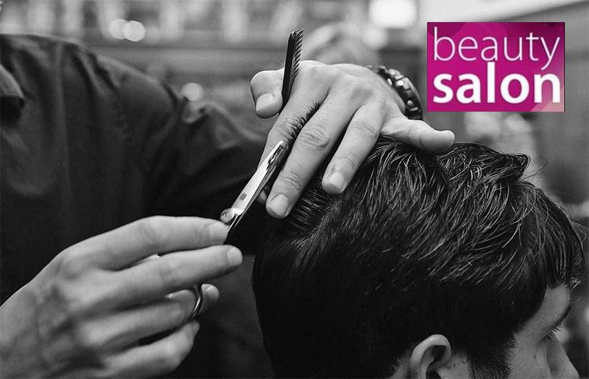 7€ από 15€ για Ανδρικό ή Παιδικό κούρεμα και Λούσιμο, στο υπέροχο κέντρο ομορφιάς ''Beauty Salon'' στο Χαλάνδρι