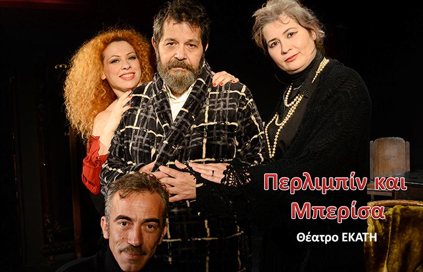 8€ από 14€ για είσοδο στην εμβληματική θεατρική παράσταση ''Μπερλιμπίν και Μπερίσα'' του Γκαρσία Λόρκα, στο θέατρο Εκάτη