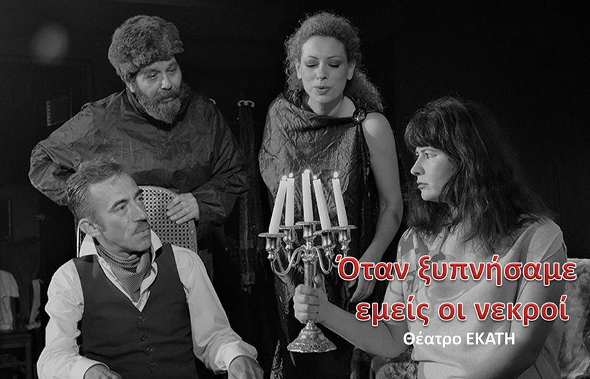 8€ από 14€ για είσοδο στο θεατρικό αριστούργημα του Ερρίκου Ίψεν ''Όταν ξυπνήσουμε εμείς οι νεκροί'' στο θέατρο Εκάτη