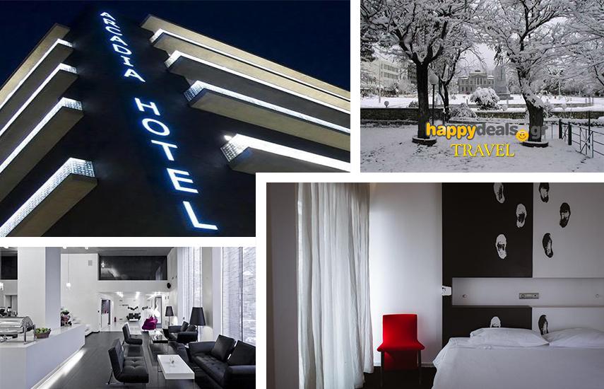 Απόδραση στην Τρίπολη: 120€ για 3ήμερη απόδραση 2 ατόμων, με Πρωινό, στο εντυπωσιακό ''Arcadia Hotel''