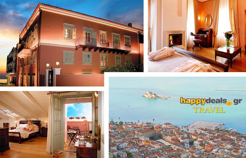 Απόδραση στo Ναύπλιο: 250€ για 3ήμερη απόδραση 2 ατόμων, με Πρωινό, στο αρχοντικό ''Hotel Ippoliti'', στην Παλιά Πόλη