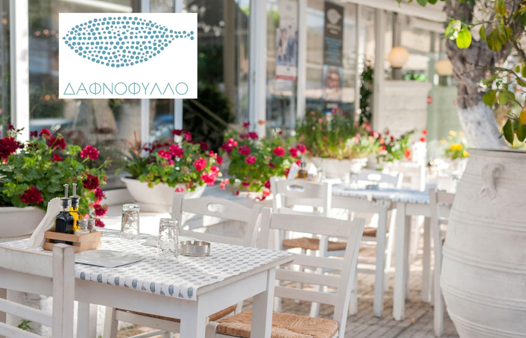 12€ από 20€ για πλήρες menu 2 ατόμων, ελεύθερη επιλογή, στο μεζεδοπωλείο - ψαροταβέρνα ''Δαφνόφυλλο'' στην Γλυφάδα εικόνα