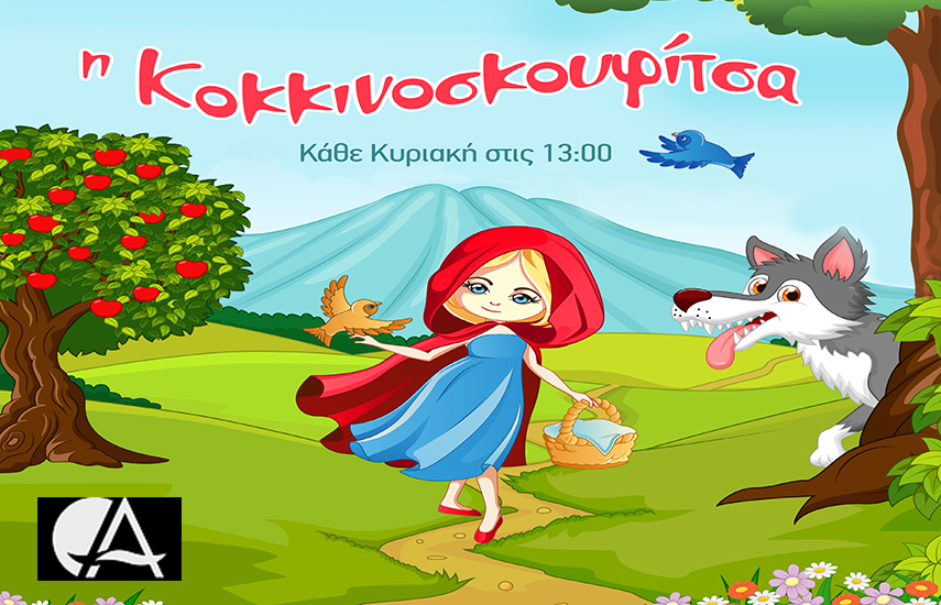 5€ από 8€ για είσοδο στην παιδική παράσταση ''Η Κοκκινοσκουφίτσα'', το πιο γνωστό και διάσημο παραμύθι όλων των εποχών, στο θέατρο