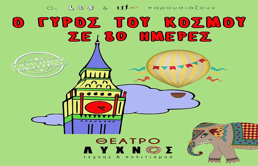 5€ από 8€ για είσοδο στο έπος του Ιουλίου Βερν, ''Ο Γύρος του Κόσμου σε 80 Ημέρες'' στο θέατρο ''Λύχνος Τέχνης & Πολιτισμού'' εικόνα