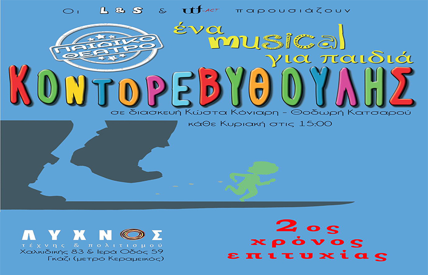 5€ από 8€ για είσοδο στο παιδικό μιούζικαλ ''Ο Κοντορεβυθούλης'' στο θέατρο